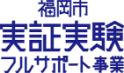 福岡市実証実験フルサポート事業